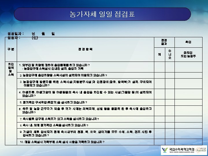 농가자체 일일 점검표 점검일자 : 년 월 일 점검자 : (인) 구 분 점검