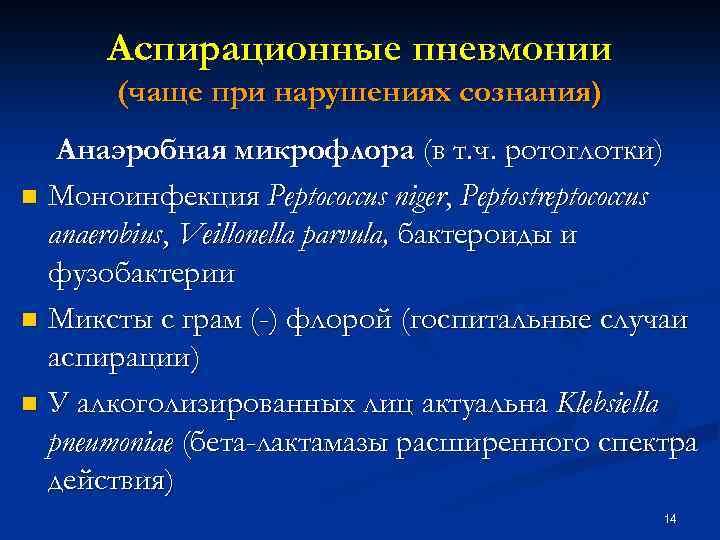 Аспирационные пневмонии (чаще при нарушениях сознания) Анаэробная микрофлора (в т. ч. ротоглотки) n Моноинфекция