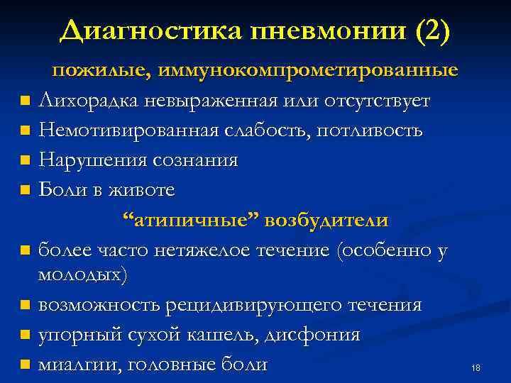 Диагностика пневмонии (2) пожилые, иммунокомпрометированные n Лихорадка невыраженная или отсутствует n Немотивированная слабость, потливость
