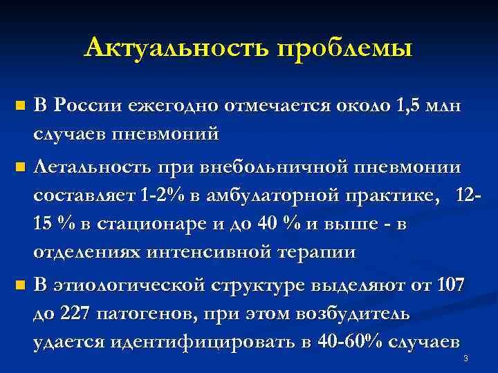 Актуальность проблемы n В России ежегодно отмечается около 1, 5 млн случаев пневмоний n