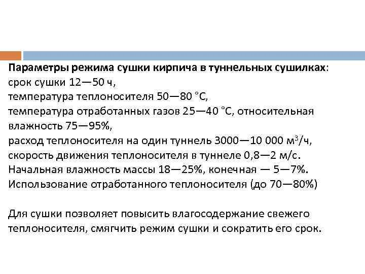 Параметры режима сушки кирпича в туннельных сушилках: срок сушки 12— 50 ч, температура теплоносителя