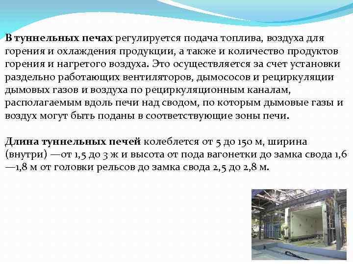 В туннельных печах регулируется подача топлива, воздуха для горения и охлаждения продукции, а также