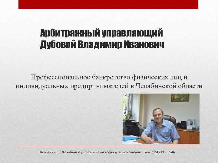 арбитражный управляющий банкротство челябинск