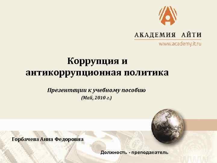 антикоррупционная программа понятие содержание модель презентация скачать
