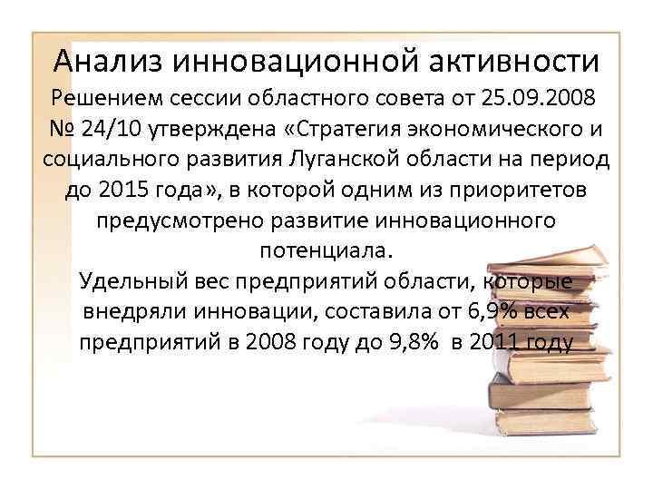 Анализ инновационной активности Решением сессии областного совета от 25. 09. 2008 № 24/10 утверждена