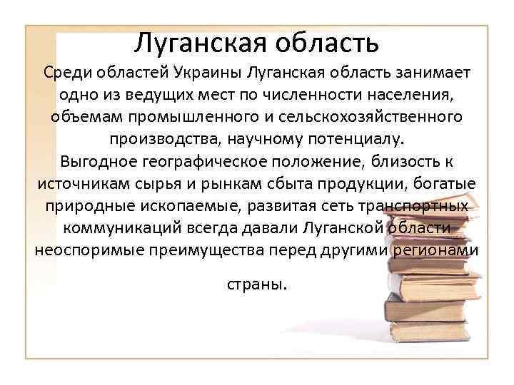Луганская область Среди областей Украины Луганская область занимает одно из ведущих мест по численности