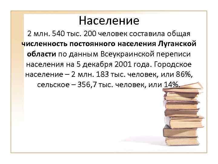 Население 2 млн. 540 тыс. 200 человек составила общая численность постоянного населения Луганской области