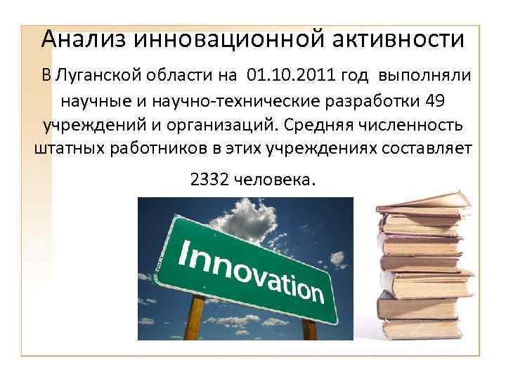 Анализ инновационной активности В Луганской области на 01. 10. 2011 год выполняли научные и