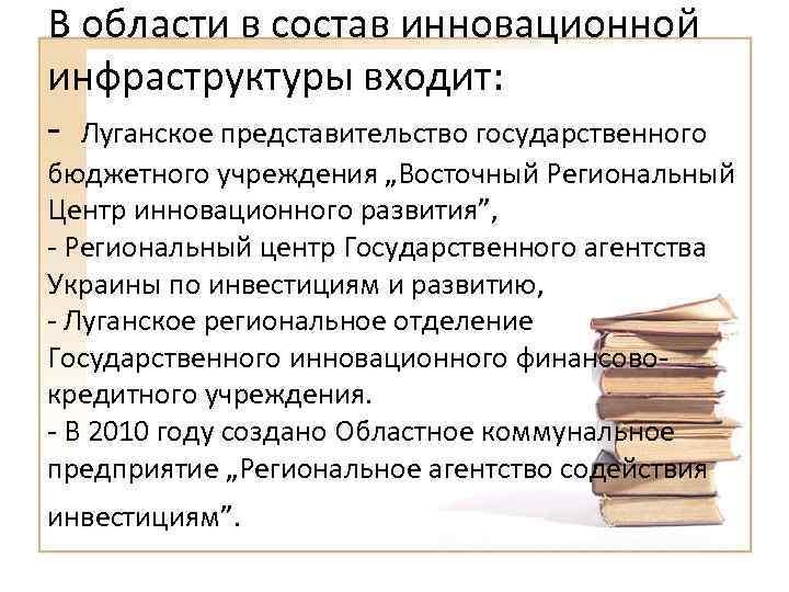 """В области в состав инновационной инфраструктуры входит: - Луганское представительство государственного бюджетного учреждения """"Восточный"""