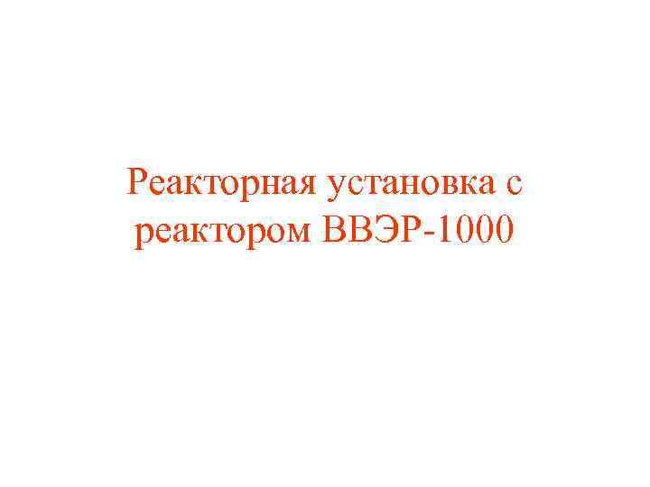 Реакторная установка с реактором ВВЭР-1000