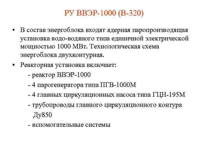 РУ ВВЭР-1000 (В-320) • В состав энергоблока входят ядерная паропроизводящая установка водо-водяного типа единичной