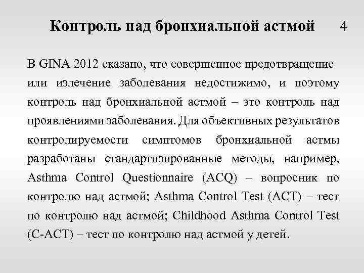 Контроль над бронхиальной астмой В GINA 2012 сказано, что совершенное предотвращение или излечение заболевания