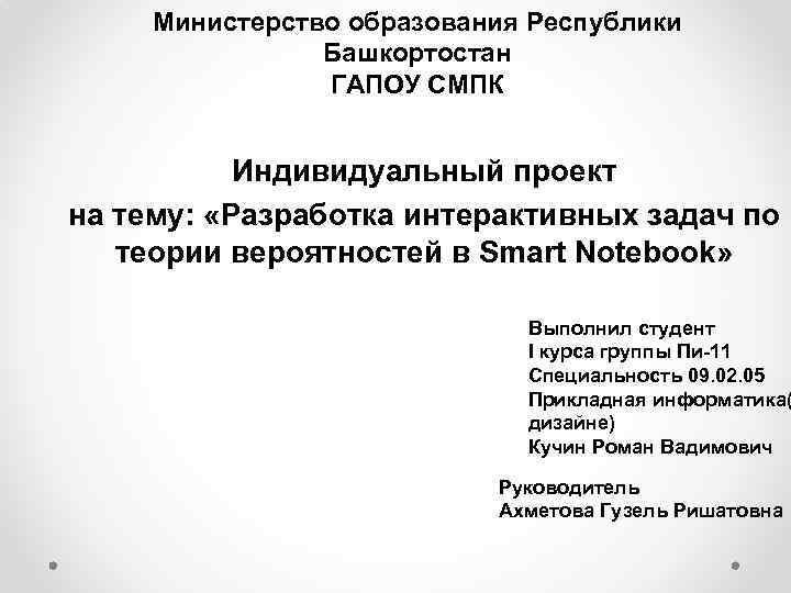 Министерство образования Республики Башкортостан ГАПОУ СМПК Индивидуальный проект на тему: «Разработка интерактивных задач по
