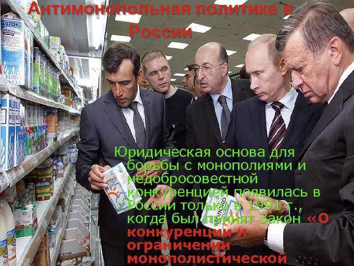 Антимонопольная политика в России Юридическая основа для борьбы с монополиями и недобросовестной конкуренцией появилась