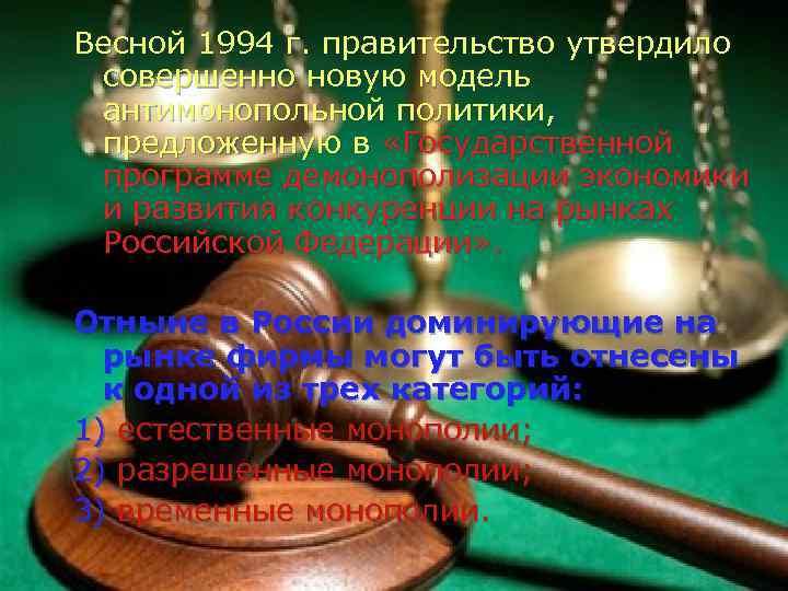 Весной 1994 г. правительство утвердило совершенно новую модель антимонопольной политики, предложенную в «Государственной программе