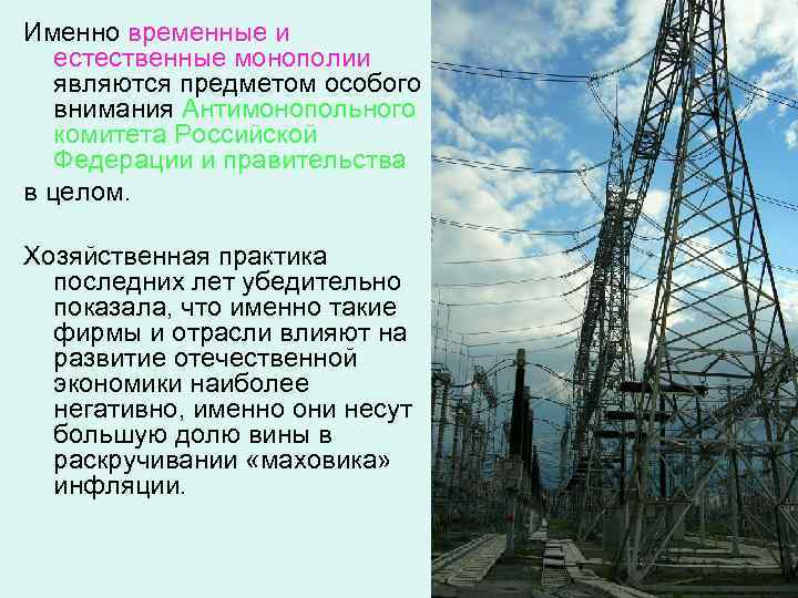 Именно временные и естественные монополии являются предметом особого внимания Антимонопольного комитета Российской Федерации и