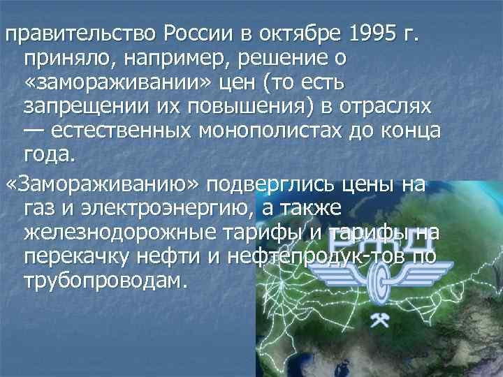 правительство России в октябре 1995 г. приняло, например, решение о «замораживании» цен (то есть