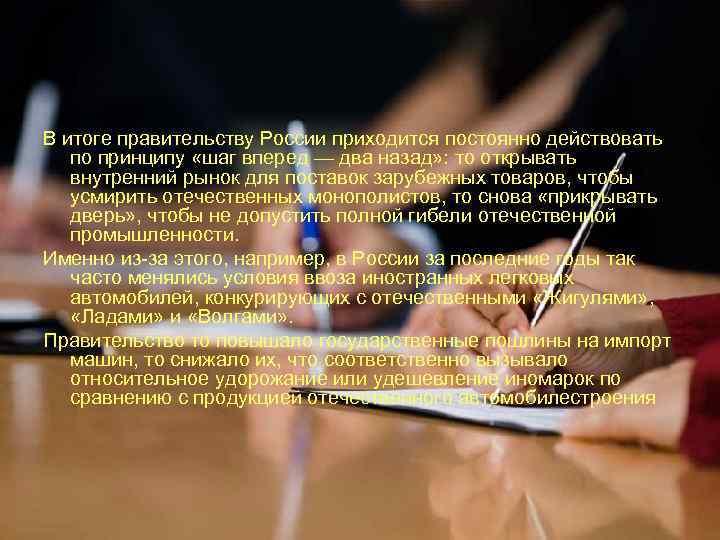 В итоге правительству России приходится постоянно действовать по принципу «шаг вперед — два назад»