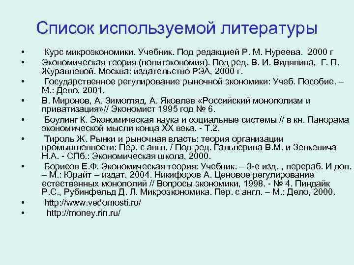 Список используемой литературы • • • Курс микроэкономики. Учебник. Под редакцией Р. М. Нуреева.