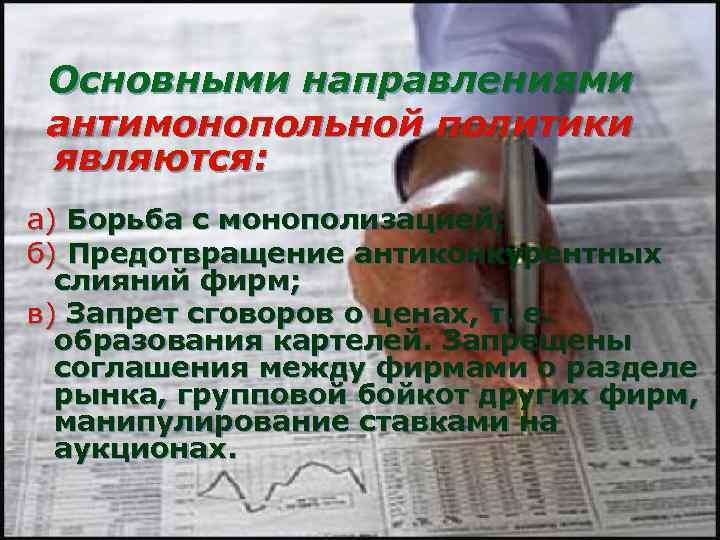 Основными направлениями антимонопольной политики являются: а) Борьба с монополизацией; б) Предотвращение антиконкурентных слияний фирм;