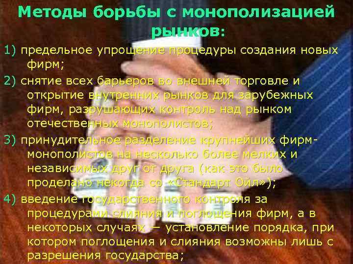 Методы борьбы с монополизацией рынков: 1) предельное упрощение процедуры создания новых фирм; 2) снятие