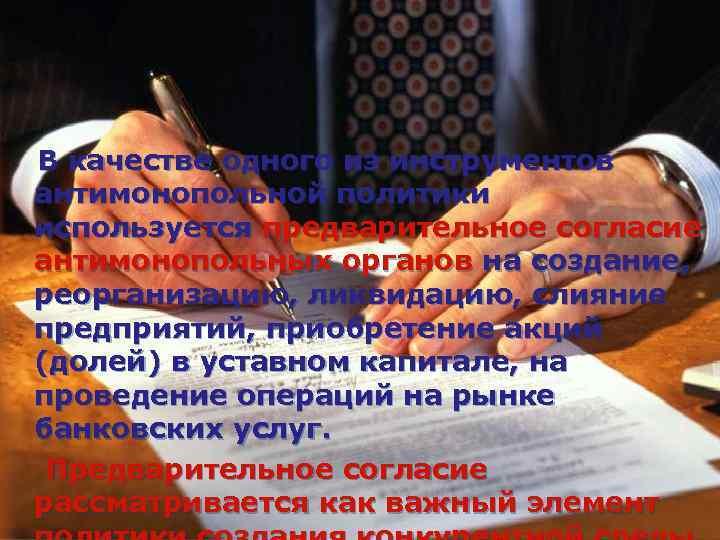 В качестве одного из инструментов антимонопольной политики используется предварительное согласие антимонопольных органов на создание,