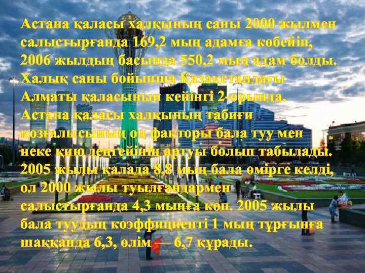 Астана қаласы халқының саны 2000 жылмен салыстырғанда 169, 2 мың адамға көбейіп, 2006 жылдың
