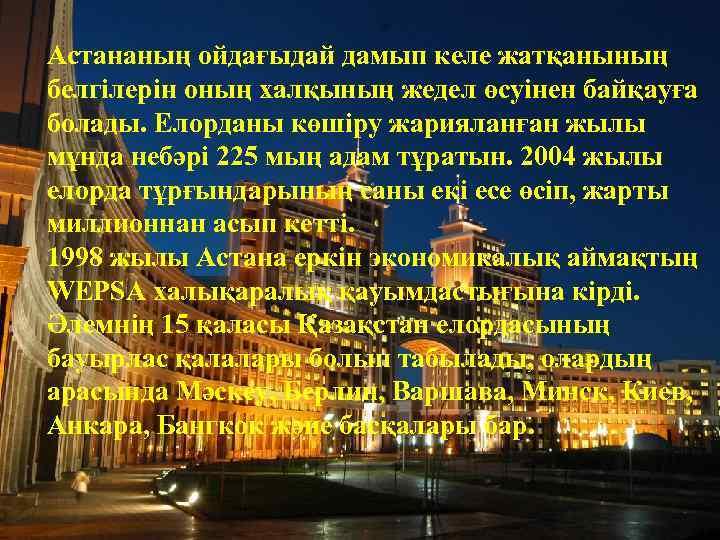 Астананың ойдағыдай дамып келе жатқанының белгілерін оның халқының жедел өсуінен байқауға болады. Елорданы көшіру