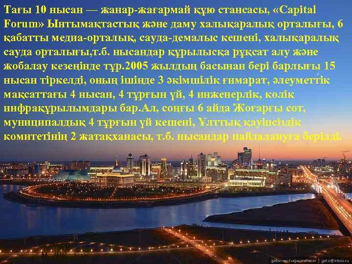 Тағы 10 нысан — жанар-жағармай құю стансасы, «Capital Forum» Ынтымақтастық және даму халықаралық орталығы,