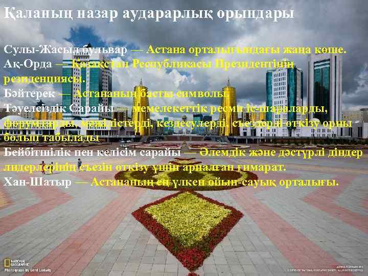 Қаланың назар аударарлық орындары Сулы-Жасыл бульвар — Астана орталығындағы жаңа көше. Ақ-Орда — Қазақстан