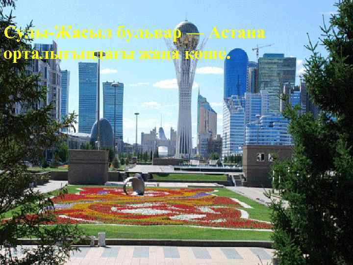 Сулы-Жасыл бульвар — Астана орталығындағы жаңа көше.