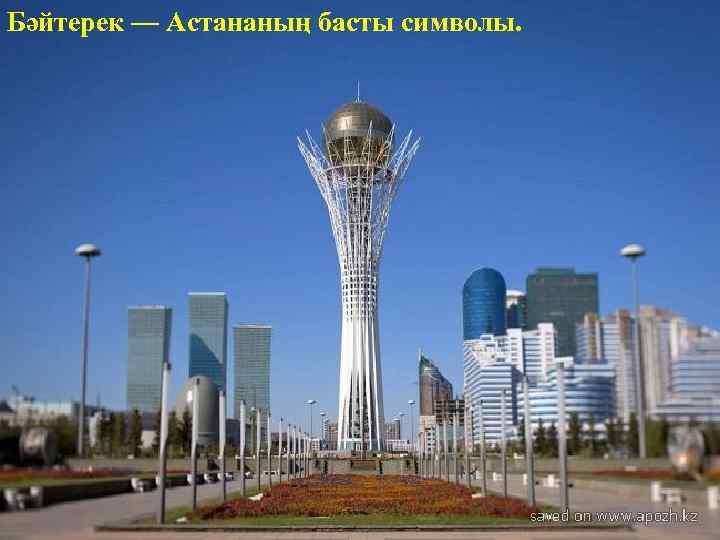 Бәйтерек — Астананың басты символы.