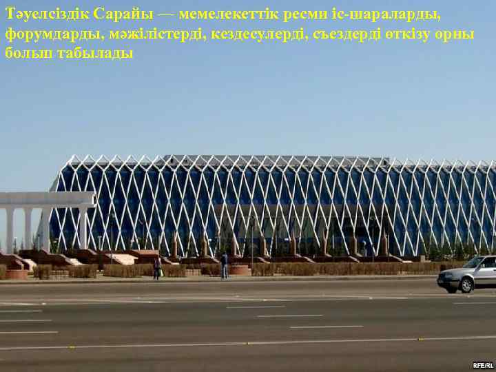 Тәуелсіздік Сарайы — мемелекеттік ресми іс-шараларды, форумдарды, мәжілістерді, кездесулерді, съездерді өткізу орны болып табылады