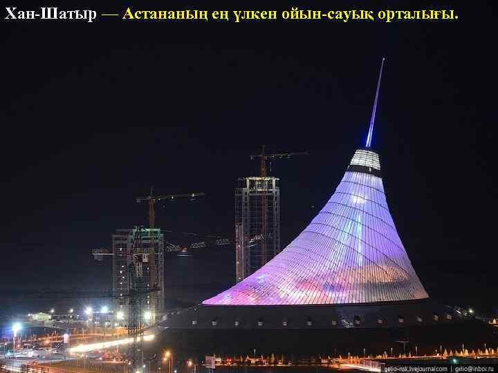 Хан-Шатыр — Астананың ең үлкен ойын-сауық орталығы.