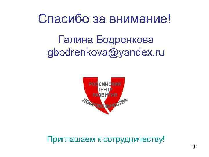 Спасибо за внимание! Галина Бодренкова gbodrenkova@yandex. ru Приглашаем к сотрудничеству! 19