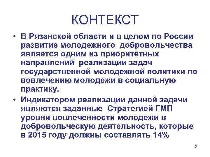 КОНТЕКСТ • В Рязанской области и в целом по России развитие молодежного добровольчества является