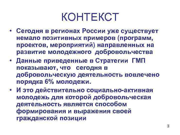 КОНТЕКСТ • Сегодня в регионах России уже существует немало позитивных примеров (программ, проектов, мероприятий)