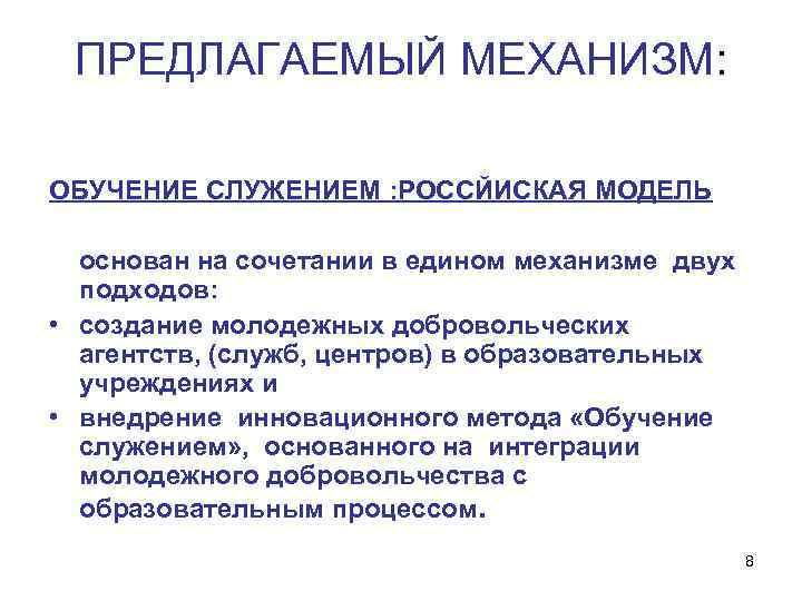 ПРЕДЛАГАЕМЫЙ МЕХАНИЗМ: ОБУЧЕНИЕ СЛУЖЕНИЕМ : РОССЙИСКАЯ МОДЕЛЬ основан на сочетании в едином механизме двух