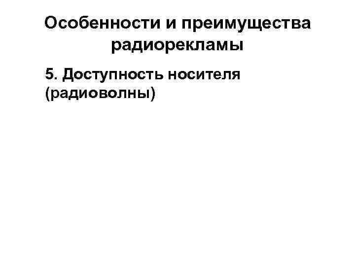 Особенности и преимущества радиорекламы 5. Доступность носителя (радиоволны)