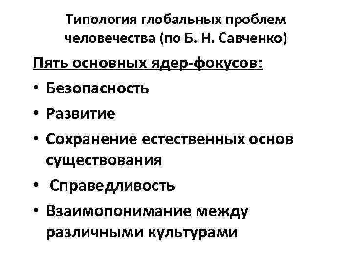 Типология глобальных проблем человечества (по Б. Н. Савченко) Пять основных ядер-фокусов: • Безопасность •