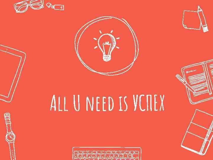 All U need is УСПЕХ