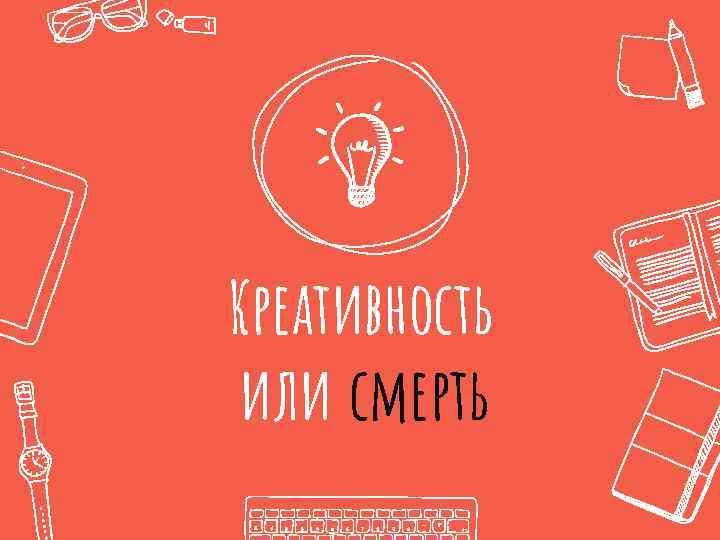 Креативность или смерть