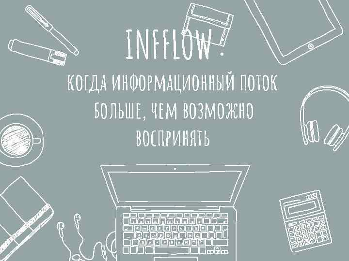 INFFLOW: когда информационный поток больше, чем возможно воспринять