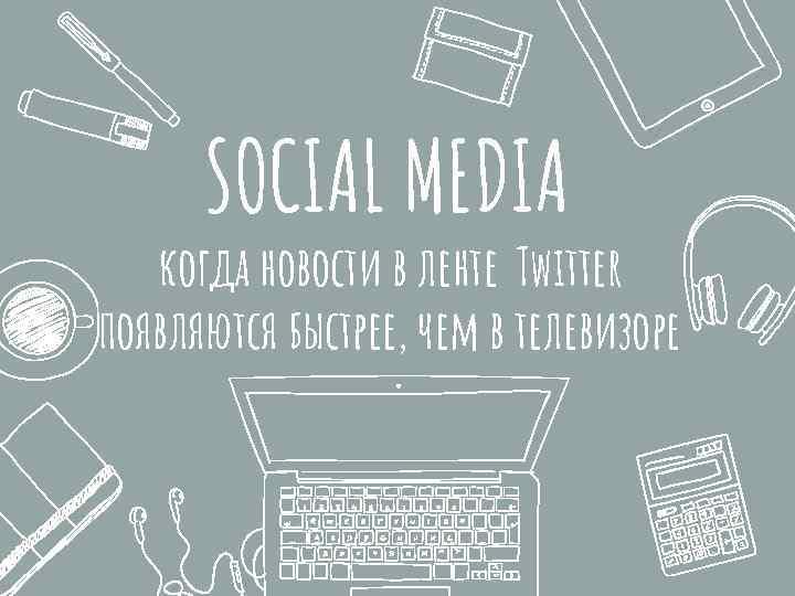 SOCIAL MEDIA когда новости в ленте Twitter появляются быстрее, чем в телевизоре