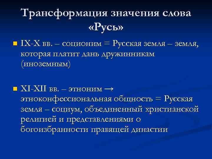 Трансформация значения слова «Русь» n IX-X вв. – соционим = Русская земля – земля,