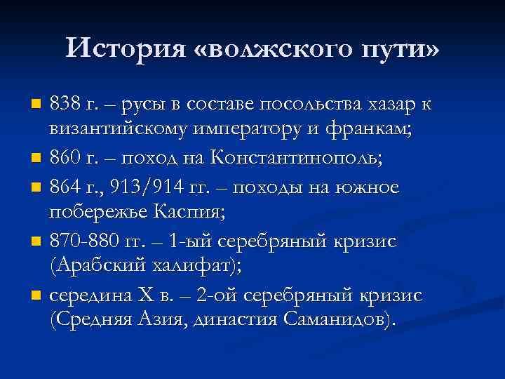 История «волжского пути» 838 г. – русы в составе посольства хазар к византийскому императору