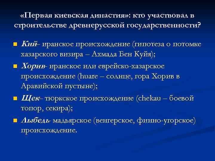«Первая киевская династия» : кто участвовал в строительстве древнерусской государственности? n n Кий–