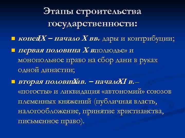 Этапы строительства государственности: конец – начало Х вв. дары и контрибуции; IX – n