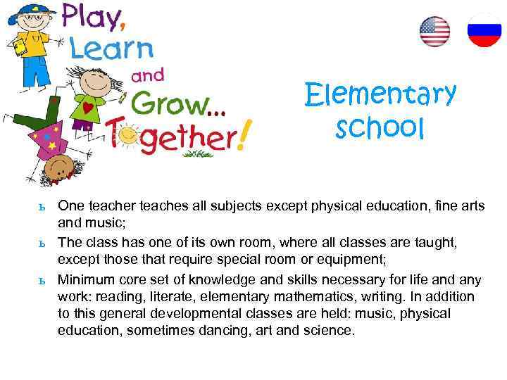Elementary school ь One teacher teaches all subjects except physical education, fine arts and
