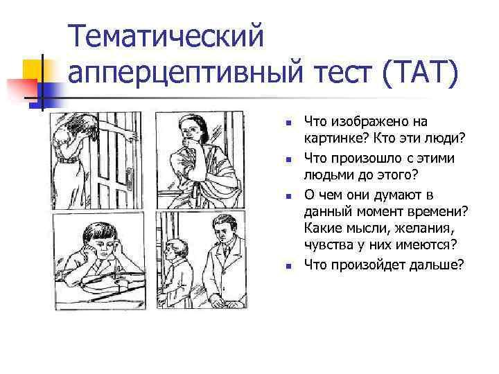 Тест тат картинки и интерпретация